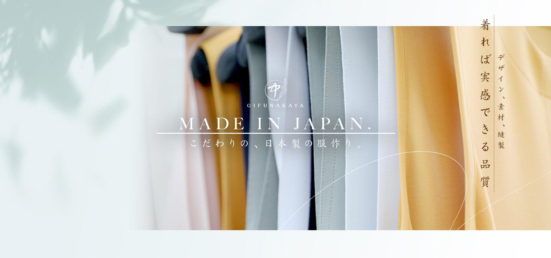 こだわりの日本製の服作り